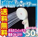 【送料無料!!】節約 節水シャワーヘッド 50%!手元のスイッチで簡単ON・OFF!節水 爽感シャワー(グレー・ピンク)