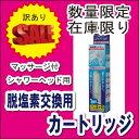 【訳あり】脱塩素交換用カートリッジ(マッサージ付シャワーヘッド用)