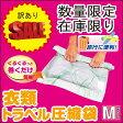 【日本製】【送料無料】【DM便】【訳あり】旅行に便利!衣類トラベル圧縮袋Mサイズ 5枚セット