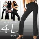 【やせて見える不思議なパンツ】丈の長さも選べる S/M/L/2L/3L【P-1-4L】マガンダパンツ黒4L(股上ゆったりブーツカット) メンズにも ヨガパンツ ストレッチパンツ 美脚パンツ レディース 大きいサイズ パンツ