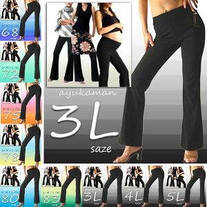 【P-1-3L】マガンダパンツ3Lサイズ(股上ゆったりブーツカット)★動きやすい!やせて見える!社交ダンス衣装ストレッチ社交ダンスパンツS〜2L旅行美脚パンツシニアファッションチュニックワンピと50代60代70代ファッションブラックフォーマル