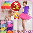 【chu-ki】キラキララメ入 パニエ キッズダンス チュチュスカート ネオンカラー 社交ダンス ダンス ももクロ 衣装 キッズ ガールズ スカート 大人 全32色 パニエ