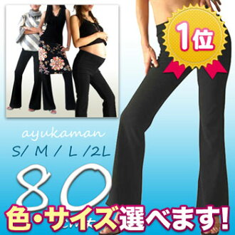 Ranked number one choice award length also bootcut pants ★ yoga pants ★ white pants ★ stretch pants ★ inseam 80 cm length ★ legs ★ M/L/2 L ★ with ★ ballroom dance costume beauty leg pants 1