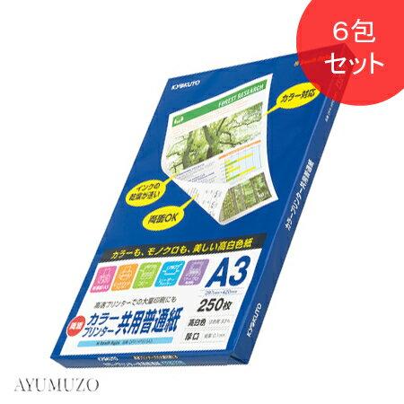キョクトウ カラープリンター共用普通紙/A3 1500枚(250枚×6セット) OFRHP003A3