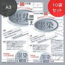 墨運堂 HyperOA和紙 墨染 A3 1000枚(100枚×10セット) 28907