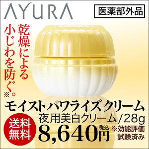 送料無料ポイント最大16倍+400P=1776P夜用美白クリーム/モイストパワライズクリーム(医薬部外品)28g美白成分4MSKがメラニンの生成を抑えシミ・ソバカスを防ぎます。アユーラayura