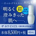 ショッピング環境 送料無料ポイント最大28倍+400P=2,948Pザ ホワイトEX(医薬部外品)40mL薬用美白美容液・深透美白液美白成分2配合/4MSK・m-トラネキサム酸アユーラayura