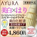 アロマティックハーブの香りの美白と潤いの美白化粧液m-トラネキサム酸がメラニン生成を抑えシミ・そばかすを防止。毛穴の目立たない透明感のある肌に導く美白化粧液です。送料無料ポイント最大28倍1,344Pモイスチャライジングプライマー コンビネーションドライW/100mL潤美白化粧液(混合乾燥ケア)医薬部外品/m-トラネキサム酸アユーラayuraシミ10P20May17