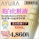アロマティックハーブの香りの美白と潤いの美白化粧液m-トラネキサム酸がメラニン生成を抑えシミ・そばかすを防止。毛穴の目立たない透明感のある肌に導く美白化粧液です。ポイント最大21倍1,008Pモイスチャライジングプライマー コンビネーションドライW潤い美白化粧液(混合乾燥ケア)医薬部外品100mL美白有効成分/m-トラネキサム酸配合アユーラayuraシミ10P20May17