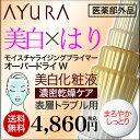 アロマティックハーブの香りの美白と潤いの美白化粧液m-トラネキサム酸がメラニン生成を抑えシミ・そばかすを防止。毛穴の目立たない透明感のある肌に導く美白化粧液です。送料無料ポイント最大28倍1,344Pモイスチャライジングプライマー オーバードライW/100mL潤い美白化粧液(濃密乾燥ケア)医薬部外品/m-トラネキサム酸配合アユーラayuraシミ10P20May17