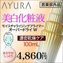 アロマティックハーブの香りの美白と潤いの美白化粧液m-トラネキサム酸がメラニン生成を抑えシミ・そばかすを防止。毛穴の目立たない透明感のある肌に導く美白化粧液です。ポイント最大13倍=624Pモイスチャライジングプライマー オーバードライW潤い美白化粧液(濃密乾燥ケア)医薬部外品100mL美白有効成分/m-トラネキサム酸配合アユーラayuraシミ