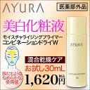 アロマティックハーブの香りの美白と潤いの美白化粧液m-トラネキサム酸がメラニン生成を抑えシミ・そばかすを防止。毛穴の目立たない透明感のある肌に導く美白化粧液です。ポイント最大21倍336PモイスチャライジングプライマーコンビネーションドライW潤い美白化粧液(混合乾燥ケア)医薬部外品お試し30mL美白有効成分/m-トラネキサム酸配合アユーラayuraシミ10P20May17