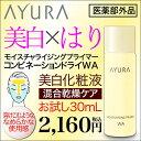 アロマティックハーブの香りの美白とはりの美白化粧液美白有効成分4MSKがメラニン生成を抑えシミ・そばかすを防止。潤いに満ち溢れふっくらもちもちとした肌感触が続きます。ポイント最大16倍336Pモイスチャライジングプライマー コンビネーションドライWA/30mLはり×美白化粧液(混合乾燥ケア)医薬部外品/4MSK配合アユーラayuraシミ10P01Apr17