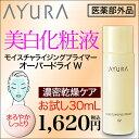 アロマティックハーブの香りの美白と潤いの美白化粧液m-トラネキサム酸がメラニン生成を抑えシミ・そばかすを防止。毛穴の目立たない透明感のある肌に導く美白化粧液です。ポイント最大21倍336PモイスチャライジングプライマーオーバードライW潤い美白化粧液(濃密乾燥ケア)医薬部外品お試し30mL美白有効成分/m-トラネキサム酸配合アユーラayuraシミ10P20May17