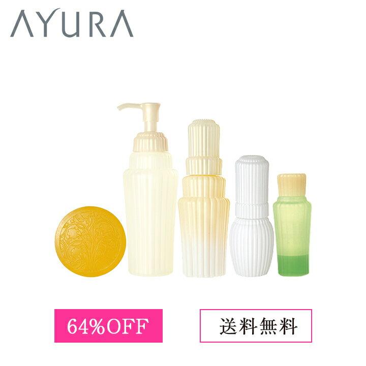 アユーラ2019福袋美白セット送料無料64%OFF数量限定アウトレットメーク落とし+洗顔石鹸+美白美