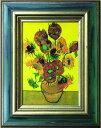 名画 ゆうパケット ゴッホ ひまわり (Famous Artist Mini Gogh Sunflowers)/額入り 絵画 絵 壁掛け アート リビング 玄関 トイレ インテリア かわいい 壁飾り 癒やし プレゼント ギフト アートパネル ポスター アートフレーム おしゃれ Sサイズ