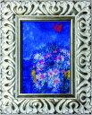 名画 ゆうパケット シャガール 赤い鳥 (Famous Artist Mini Chagall The Red Bird)/額入り 絵画 絵 壁掛け アート リビング 玄関 トイレ インテリア かわいい 壁飾り 癒やし プレゼント ギフト アートパネル ポスター アートフレーム おしゃれ Sサイズ