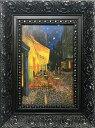 名画 ゴッホ 夜のカフェテラス (Famous Artist Mini Gogh Cafe at Night)/額入り 額装込 風景画 絵画 絵 壁掛け アート リビング 玄関 トイレ インテリア かわいい 壁飾り 癒やし プレゼント ギフト アートパネル ポスター アートフレーム おしゃれ 飾る Sサイズ