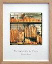 【フレンチ・フォトグラフィー】【ゆうパケット】Photographie de Paris Bakery, La panetiere,paris(フォトグラフィー・ド・パリ ベーカリー ラ パニティエール パリ) アートフレーム おしゃれ02P01Oct16