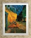 名画アートフレーム 夜のカフェテラス フィンセント・ファン・ゴッホ(Vincent van Gogh)/額入り 絵画 絵 壁掛け アート リビング 玄関 トイレ インテリア かわいい 壁飾り 癒やし プレゼント ギフト アートパネル ポスター アートフレーム おしゃれ Mサイズ