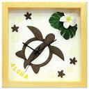 ショッピングハワイアン 【時計】Hawaiian Clock Honu/Flower-NA/Yellow/掛け時計 置き時計 ウォールクロック インテリア 壁掛け 時刻 ギフト プレゼント 新築祝い おしゃれ かわいい アート【M】