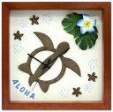 ショッピング掛け時計 【時計】Hawaiian Clock Honu/Flower-BR/Blue/掛け時計 置き時計 ウォールクロック インテリア 壁掛け 時刻 ギフト プレゼント 新築祝い おしゃれ かわいい アート【M】