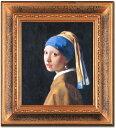 絵画 真珠の耳飾りの少女(青いターバンの少女) フェルメール/インテリア 壁掛け 額入り 額装込 風景画 油絵 ポスター アート アートパネル リビング 玄関 プレゼント モダン アートフレーム おしゃれ 飾る 3Lサイズ