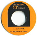 Iron both sides adhesive tape /5mm