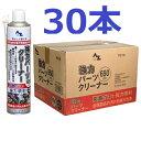 AZ 速乾性 チェーンクリーナー 650ml 30本入り( 原液量500ml・逆さ噴射可能)強力パーツクリーナー