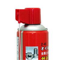 AZZ45オイルスプレー420ml[浸透防錆潤滑剤・浸透防錆潤滑油・防錆油・防錆オイル・浸透防錆潤滑スプレー]