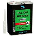 【送料無料】AZ DCL-001 脱脂洗浄剤 4L/洗い油/パーツクリーナー/金属洗浄/*送料無料(北海道・沖縄・離島は別途かかります)