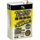 AZ 4サイクエンジン専用燃料2L(1年保存可能)ガソリン缶...