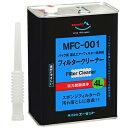 AZ MFC-001フィルタークリーナー 4L (バイク用湿式エアーフィルター洗浄)