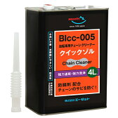 AZ BIcc-005 自転車チェーンクリーナー クイックゾル 4L (水洗い不要/潤滑剤が入っていないタイプ)