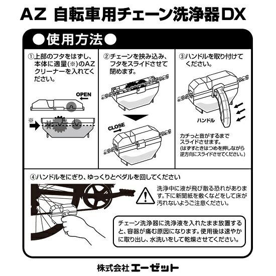 ... チェーン洗浄器DX