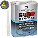【送料無料】AZ 長期防錆オイル [216h] 4L/防錆油/防錆剤