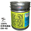 AZ CER-997 4輪用 エンジンオイル 20L 0W-40/SN RACING AET 100 化学合成油 PAO(G4) ESTER(G5) 自動車用 モーターオイル