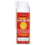 AZ KM-001 極圧・水置換スプレー 420ml[潤滑 防錆 浸透 スプレー多機能潤滑剤/多目的潤滑剤/多用途潤滑剤/浸透防錆潤滑剤/超浸透性防錆潤滑/潤滑スプレー]