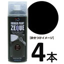 AZ ラバーペイント ZEQUE 油性 RP-1 マットブラック 400ml×4本 /ラバースプレー/ラバーフィルムスプレー/塗ってはがせる塗料