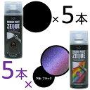 AZ ラバーペイント ZEQUE 油性 400ml(RP-91 変幻色 ゴールドレッドパープル×5本+RP-1 マットブラック×5本)