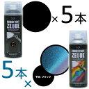 AZ ラバーペイント ZEQUE 油性 400ml(RP-92 変幻色 パープルブルーグリーン 400ml×5本+RP-1 マットブラック×5本)