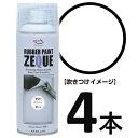AZ ラバーペイント ZEQUE 油性 RP-3 マットホワイト 400ml×4本/ラバースプレー/ラバー