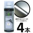 AZ ラバーペイント ZEQUE 油性 RP-5 マットクリア 400ml ×4本/ラバースプレー/ラバー