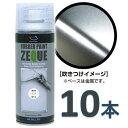 AZ ラバーペイント ZEQUE 油性 RP-5 マットクリア 400ml×10本 /ラバースプレー/ラバーフィルムスプレー/塗ってはがせる塗料/液体フィルムスプレー