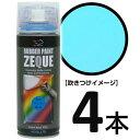 AZ ラバーペイント ZEQUE RP-15 マットスカイブルー 400ml×4本/ラバースプレー/ラバー