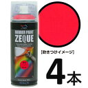 AZ ラバーペイント ZEQUE 油性 RP-44 蛍光レッド 400ml×4本/ラバースプレー/ラバーフ