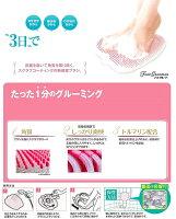 〔フットグルーマーマニキューレ〕女性用しっとり10%トルマリン配合足の裏をまんべんなく簡単に楽しく気持ちよく刺激的に洗う♪絶妙なブラシ配列と硬度!