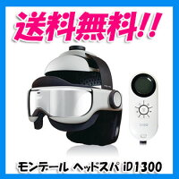 〔モンデールヘッドスパiD1300〕シリーズ最新商品♪頭、首、目元をこれ1台でほぐす!7種類にモードも増えました♪