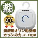 �ڤ������б��ۡ�¨Ǽ���ޤ��̲����ѥ�����æ���索�������JF-EO3W�ͥ����ò�