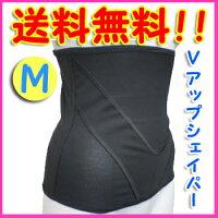 〔Vアップシェイパー●ブラック〕サイズ:M着ているだけでお腹のシェイプアップに♪トレーニングジムオーナーでもあるあの人気芸人「ヒロミ」プロディース!